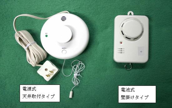 警報機の種類